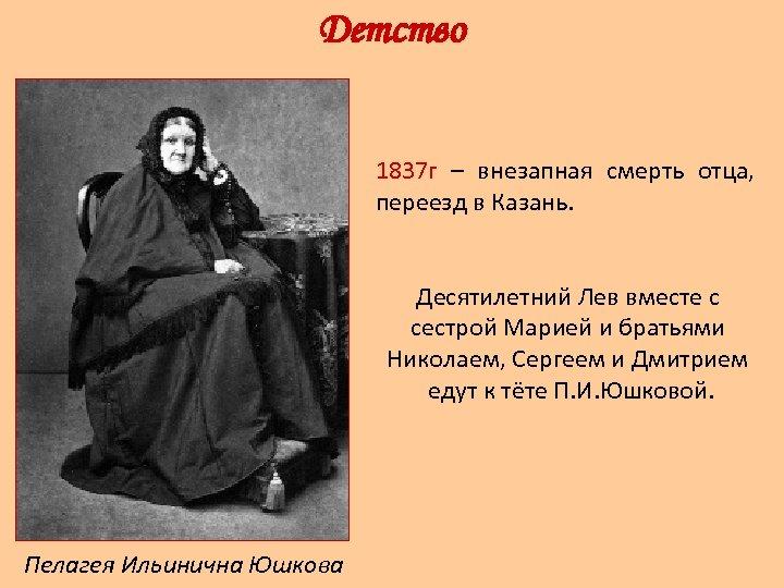 Детство 1837 г – внезапная смерть отца, переезд в Казань. Десятилетний Лев вместе с