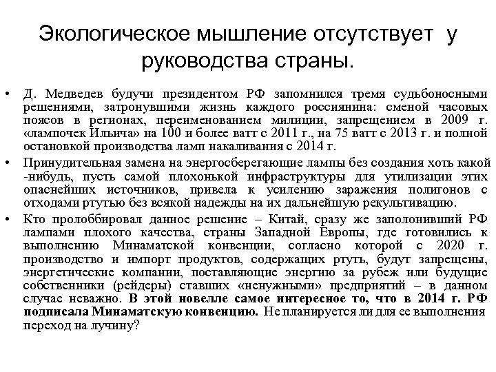 Экологическое мышление отсутствует у руководства страны. • Д. Медведев будучи президентом РФ запомнился тремя