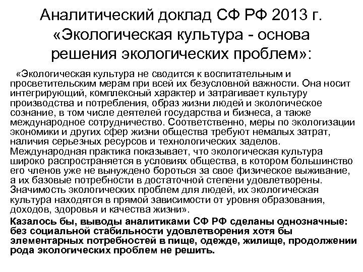 • Аналитический доклад СФ РФ 2013 г. «Экологическая культура - основа решения экологических
