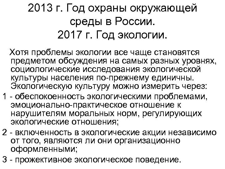2013 г. Год охраны окружающей среды в России. 2017 г. Год экологии. Хотя проблемы