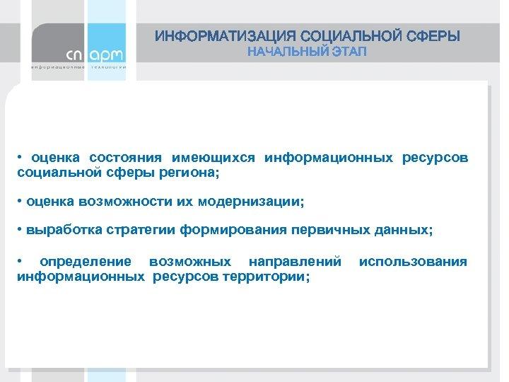 ИНФОРМАТИЗАЦИЯ СОЦИАЛЬНОЙ СФЕРЫ НАЧАЛЬНЫЙ ЭТАП • оценка состояния имеющихся информационных ресурсов социальной сферы региона;