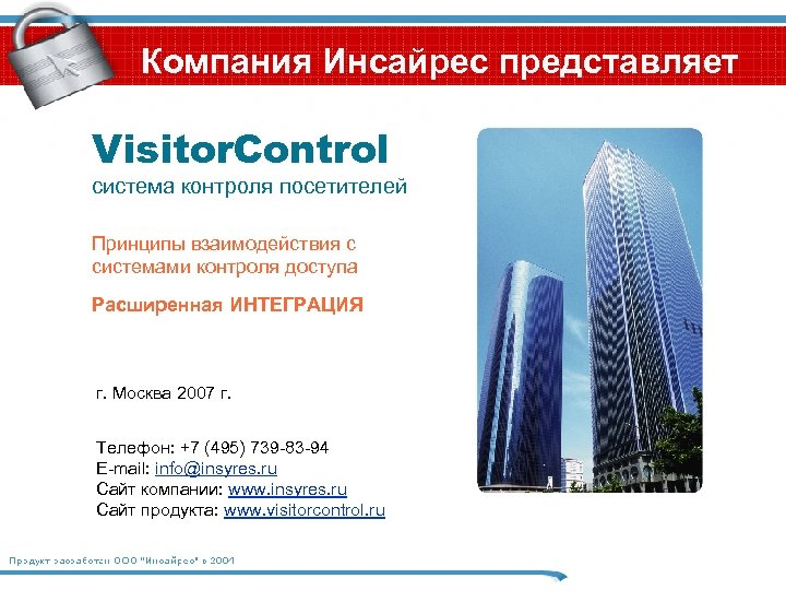 Компания Инсайрес представляет Visitor. Control система контроля посетителей Принципы взаимодействия с системами контроля доступа
