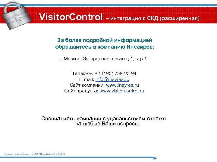 Visitor. Control – интеграция с СКД (расширенная) За более подробной информацией обращайтесь в компанию