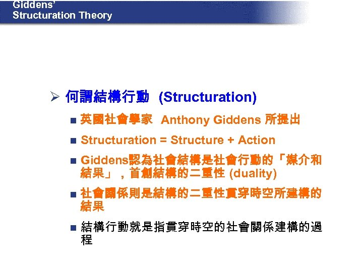 Giddens' Structuration Theory Ø 何謂結構行動 (Structuration) n 英國社會學家 Anthony Giddens 所提出 n Structuration =