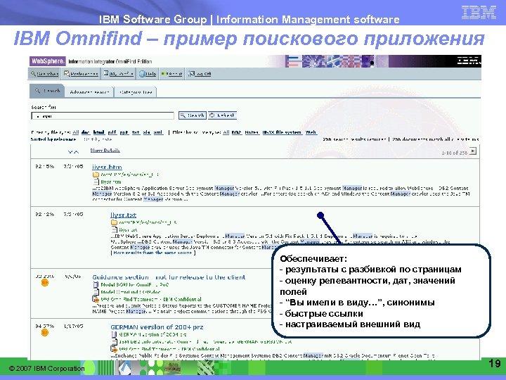 IBM Software Group   Information Management software IBM Omnifind – пример поискового приложения Обеспечивает: