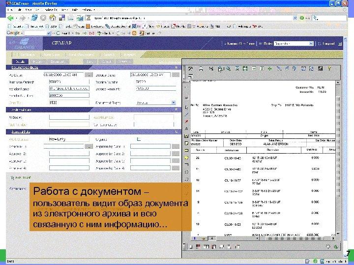 IBM Software Group   Information Management software Kofax – Автоматизация сканирования Работа с документом