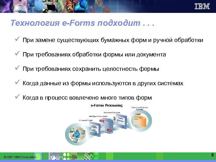 IBM Software Group   Information Management software Технология e-Forms подходит. . . ü При