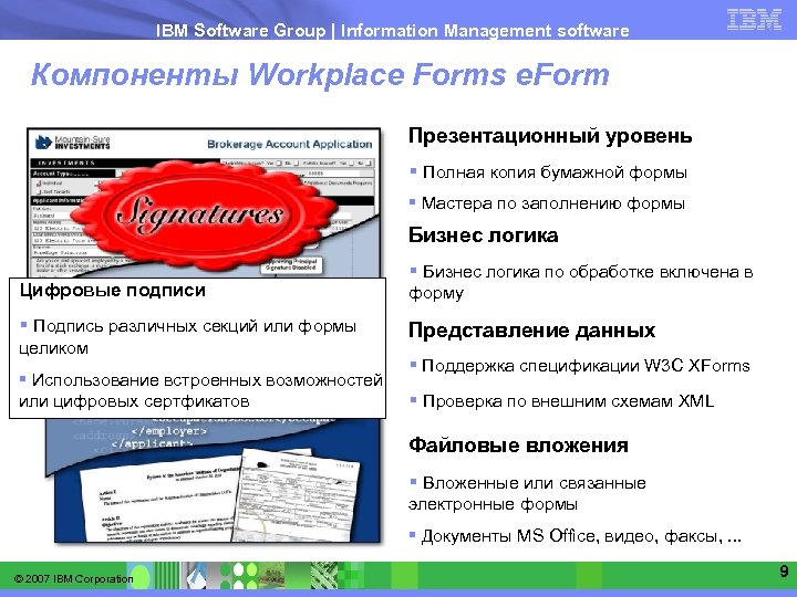 IBM Software Group   Information Management software Компоненты Workplace Forms e. Form Презентационный уровень