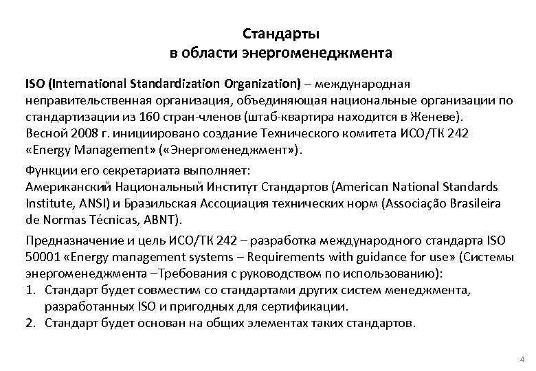Стандарты в области энергоменеджмента ISO (International Standardization Organization) – международная неправительственная организация, объединяющая