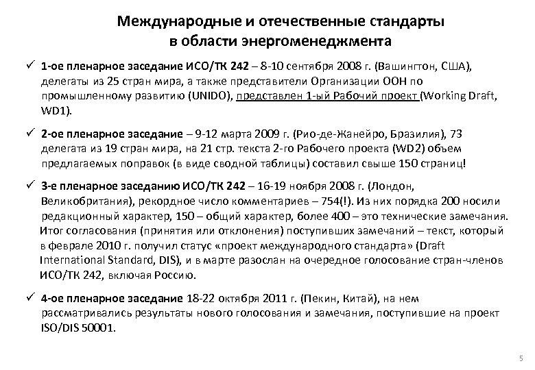 Международные и отечественные стандарты в области энергоменеджмента ü 1 -ое пленарное заседание ИСО/ТК