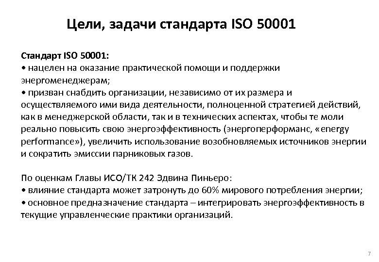 Цели, задачи стандарта ISO 50001 Стандарт ISO 50001: • нацелен на оказание практической