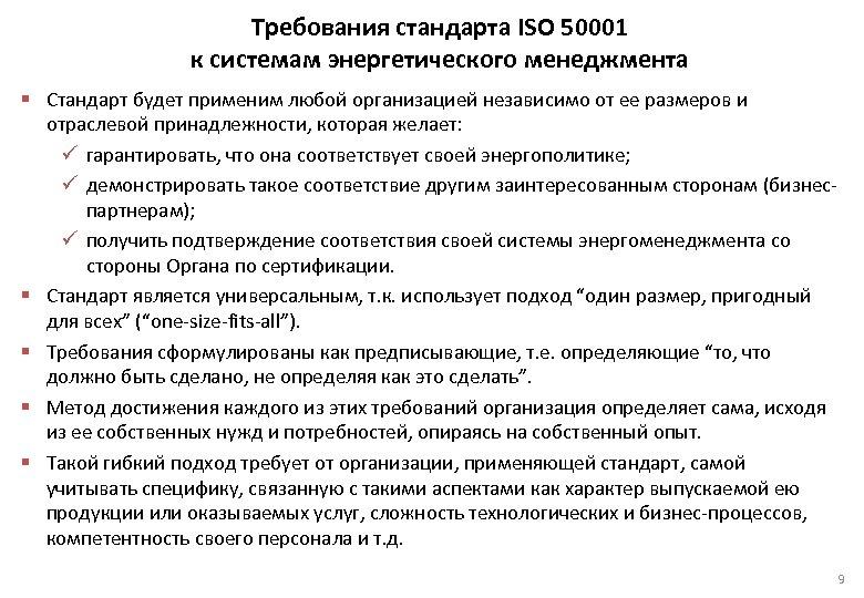 Требования стандарта ISO 50001 к системам энергетического менеджмента § Стандарт будет применим любой