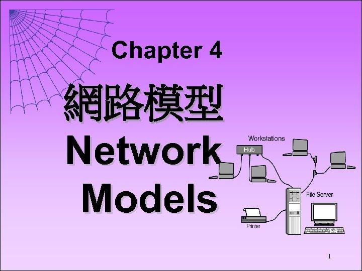 Chapter 4 網路模型 Network Models 1