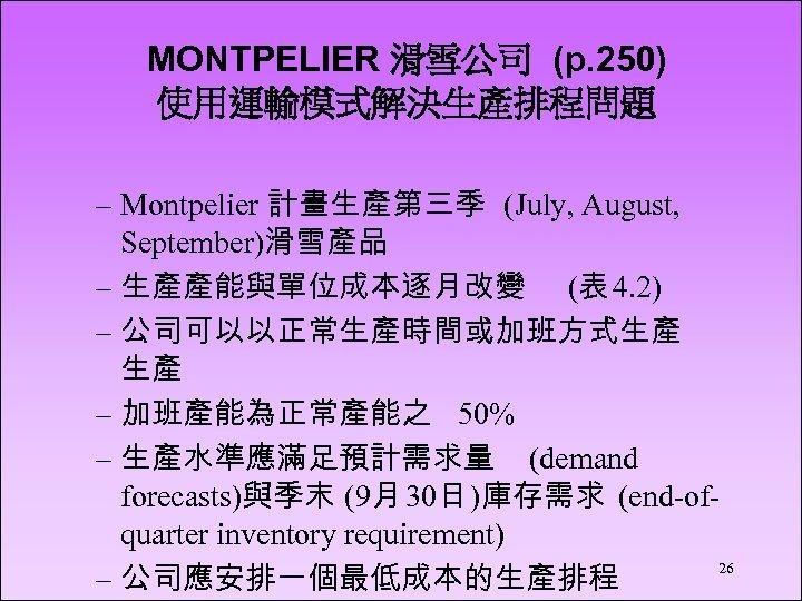 MONTPELIER 滑雪公司 (p. 250) 使用運輸模式解決生產排程問題 – Montpelier 計畫生產第三季 (July, August, September)滑雪產品 – 生產產能與單位成本逐月改變 (表