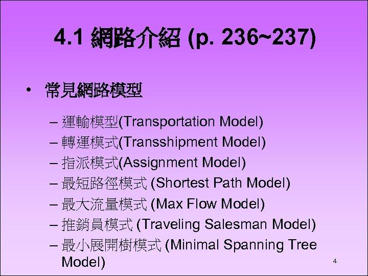 4. 1 網路介紹 (p. 236~237) • 常見網路模型 – 運輸模型(Transportation Model) – 轉運模式(Transshipment Model) –