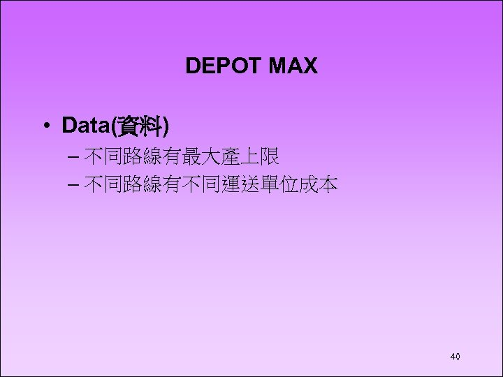 DEPOT MAX • Data(資料) – 不同路線有最大產上限 – 不同路線有不同運送單位成本 40