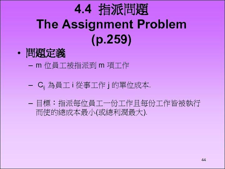4. 4 指派問題 The Assignment Problem (p. 259) • 問題定義 – m 位員 被指派到