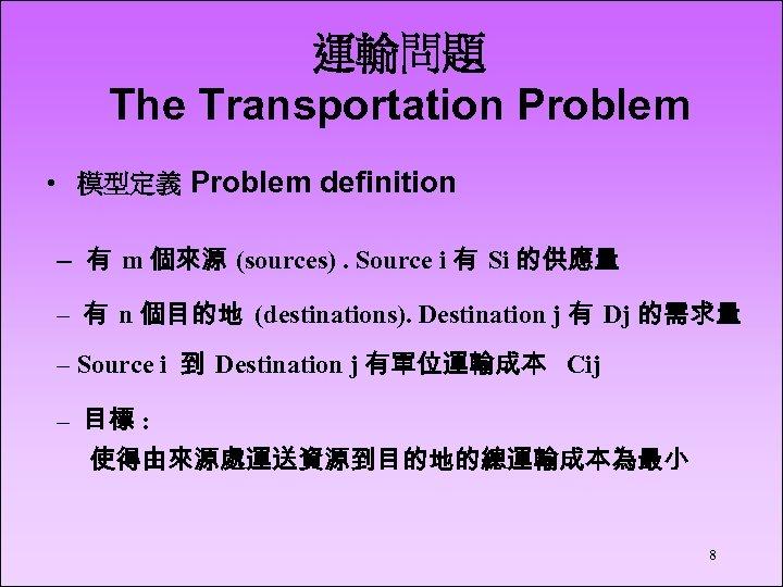 運輸問題 The Transportation Problem • 模型定義 Problem definition – 有 m 個來源 (sources). Source