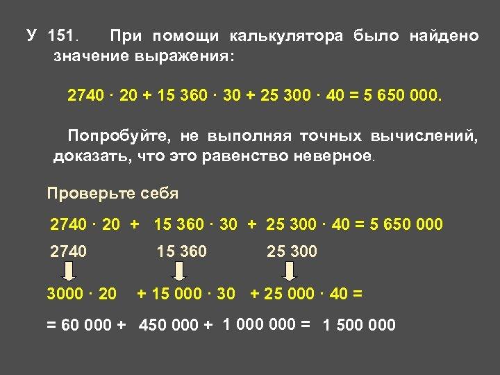 У 151. При помощи калькулятора было найдено значение выражения: 2740 · 20 + 15