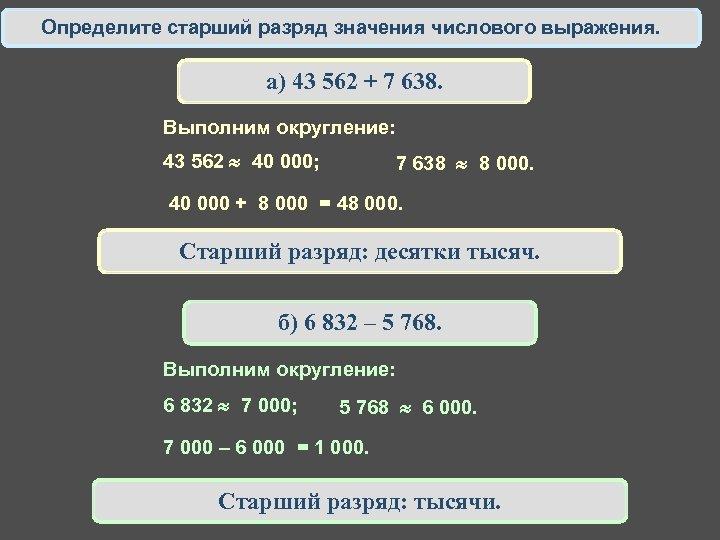 Определите старший разряд значения числового выражения. а) 43 562 + 7 638. Выполним округление: