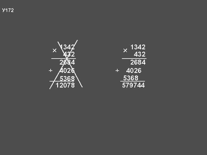 У 172 1342 432 2684 + 4026 5368 12078 1342 432 2684 + 4026