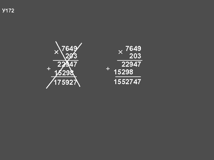 У 172 7649 203 22947 + 15298 175927 7649 203 22947 + 15298 1552747