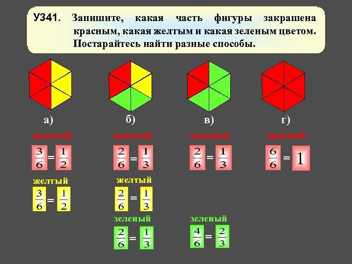 У 341. Запишите, какая часть фигуры закрашена красным, какая желтым и какая зеленым цветом.