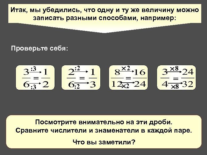 Итак, мы убедились, что одну и ту же величину можно записать разными способами, например: