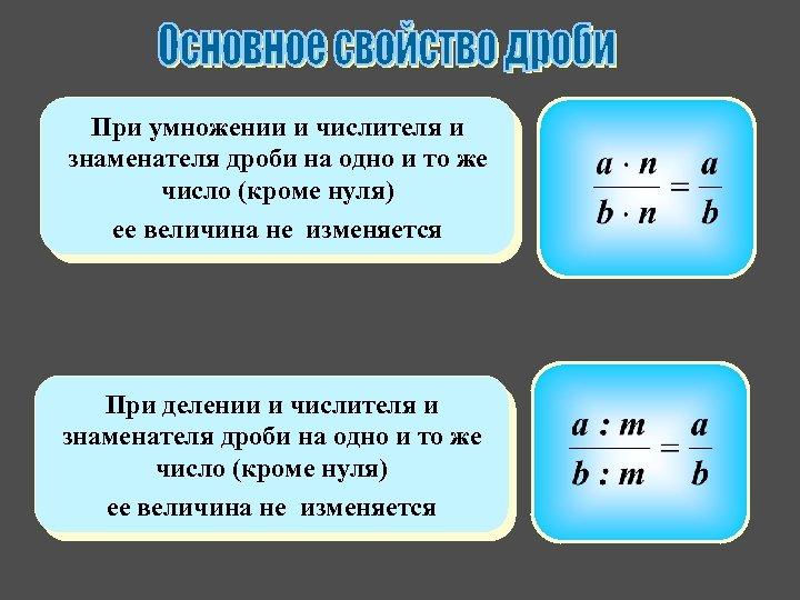 При умножении и числителя и знаменателя дроби на одно и то же число (кроме