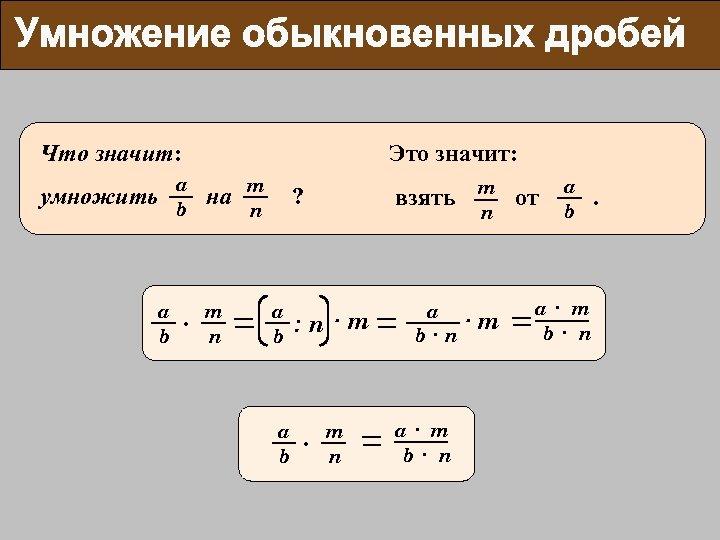 Что значит: умножить a b Это значит: a b на . m n a
