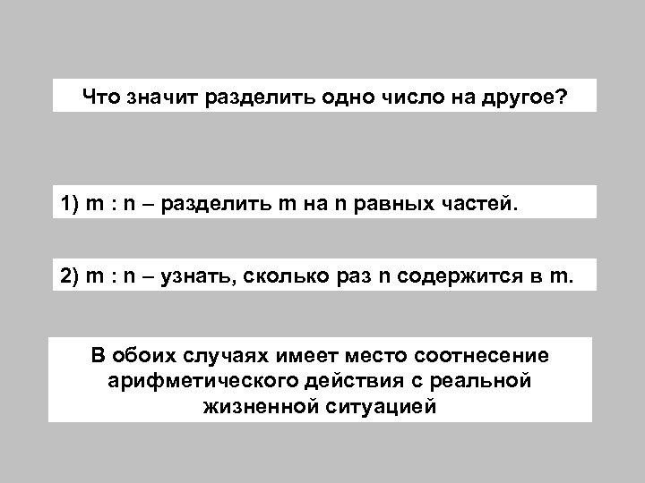 Что значит разделить одно число на другое? 1) m : n – разделить m