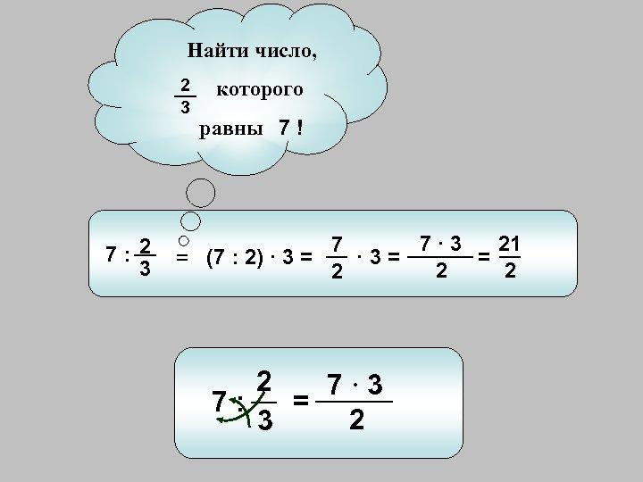 Найти число, 2 3 7 : 2 3 которого равны 7 ! 7 ·