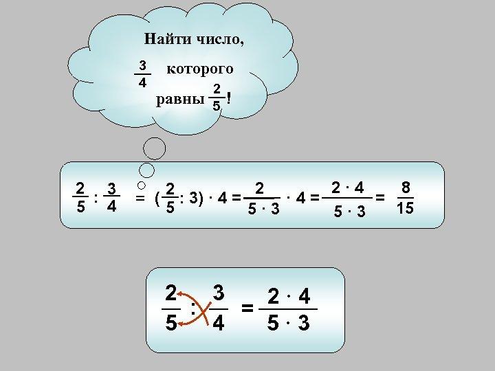 Найти число, 3 4 2 3 : 5 4 которого 2 равны ! 5