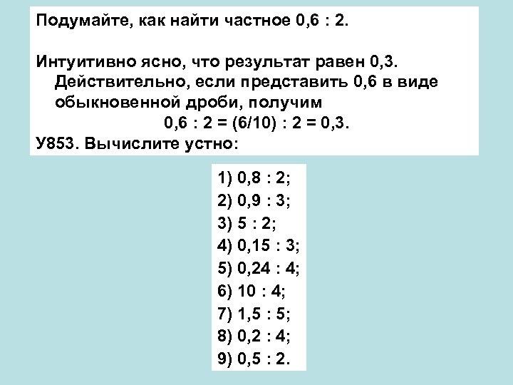 Подумайте, как найти частное 0, 6 : 2. Интуитивно ясно, что результат равен 0,
