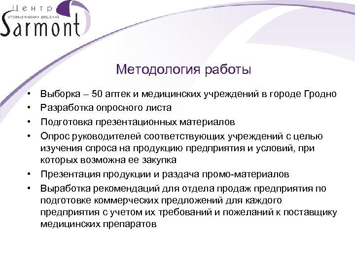 Методология работы • • Выборка – 50 аптек и медицинских учреждений в городе Гродно