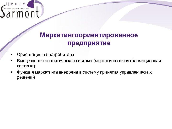 Маркетингоориентированное предприятие • • • Ориентация на потребителя Выстроенная аналитическая система (маркетинговая информационная система)