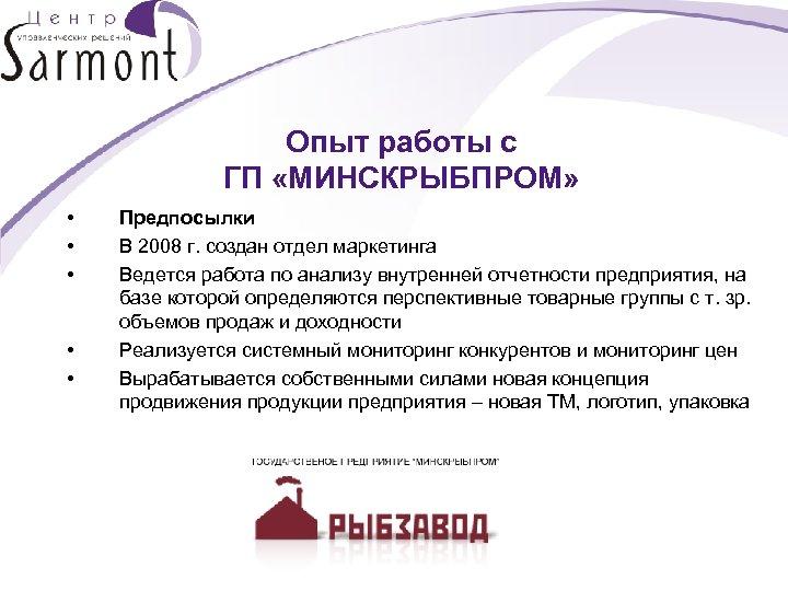 Опыт работы с ГП «МИНСКРЫБПРОМ» • • • Предпосылки В 2008 г. создан отдел