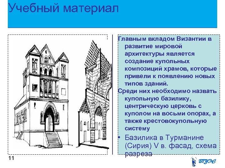 Учебный материал Главным вкладом Византии в развитие мировой архитектуры является создание купольных композиций храмов,