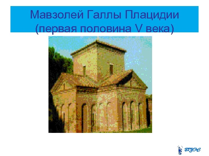 Мавзолей Галлы Плацидии (первая половина V века)
