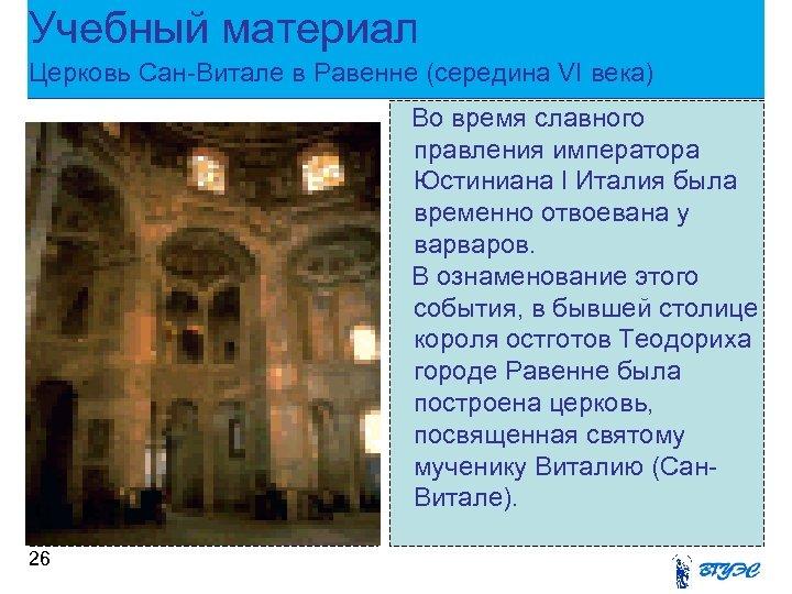 Учебный материал Церковь Сан-Витале в Равенне (середина VI века) Во время славного правления императора
