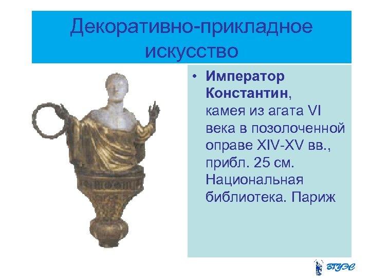 Декоративно-прикладное искусство • Император Константин, камея из агата VI века в позолоченной оправе XIV-XV