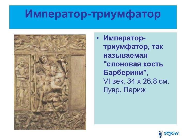 Император-триумфатор • Императортриумфатор, так называемая