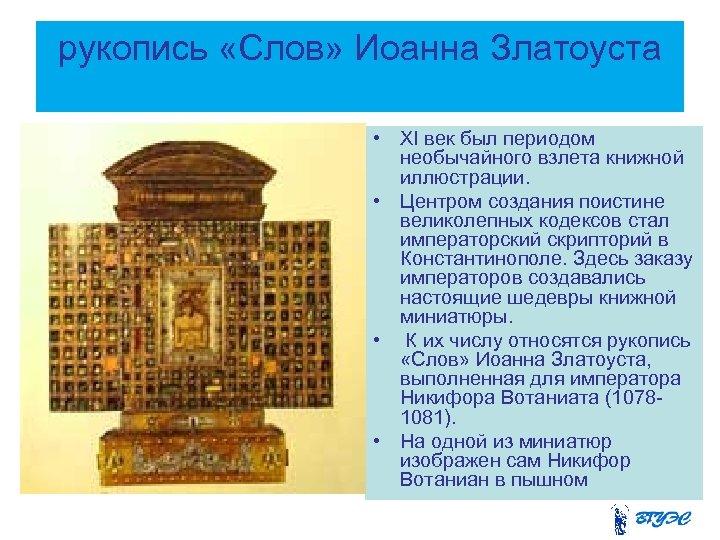 рукопись «Слов» Иоанна Златоуста • XI век был периодом необычайного взлета книжной иллюстрации. •