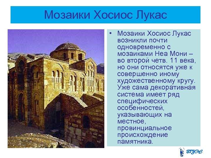 Мозаики Хосиос Лукас • Мозаики Хосиос Лукас возникли почти одновременно с мозаиками Неа Мони