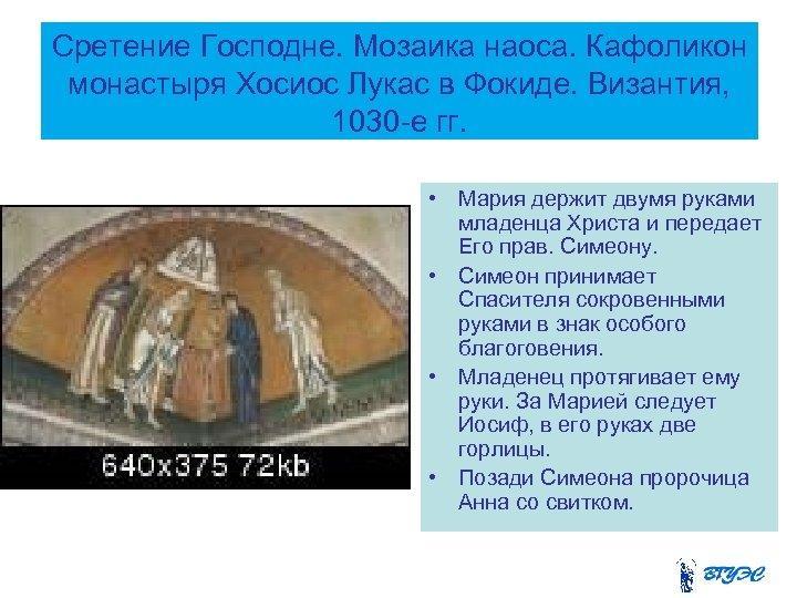 Сретение Господне. Мозаика наоса. Кафоликон монастыря Хосиос Лукас в Фокиде. Византия, 1030 -е гг.