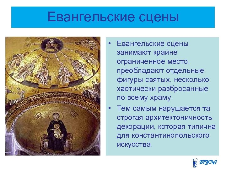 Евангельские сцены • Евангельские сцены занимают крайне ограниченное место, преобладают отдельные фигуры святых, несколько