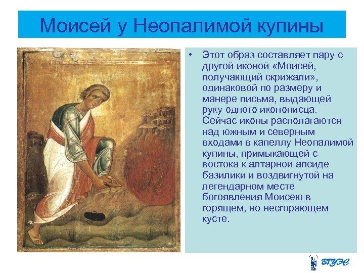Моисей у Неопалимой купины • Этот образ составляет пару с другой иконой «Моисей, получающий