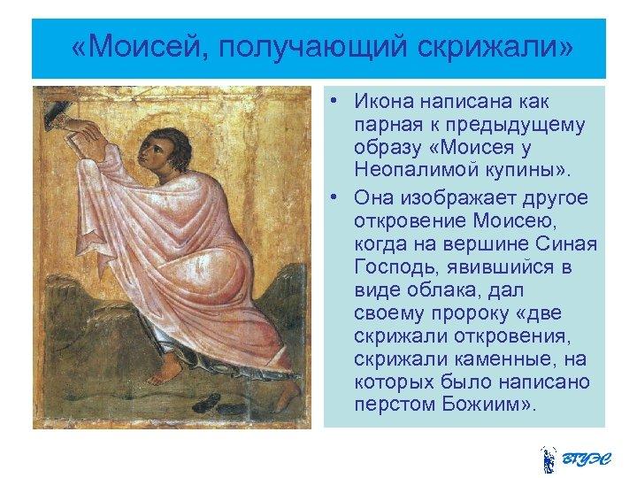 «Моисей, получающий скрижали» • Икона написана как парная к предыдущему образу «Моисея у