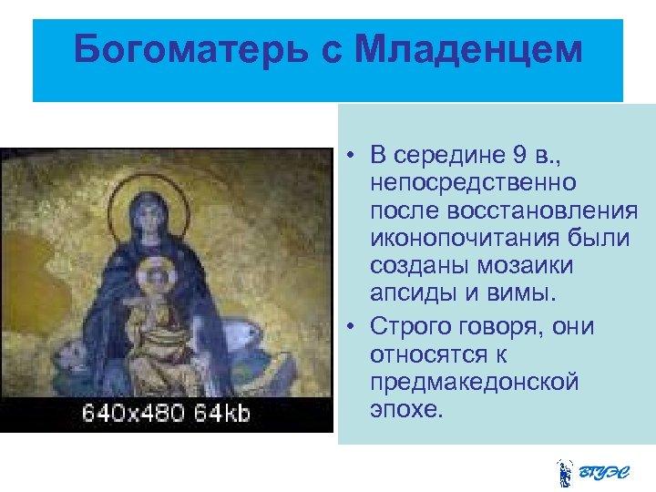 Богоматерь с Младенцем • В середине 9 в. , непосредственно после восстановления иконопочитания были