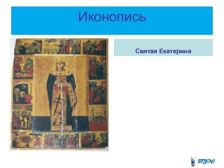 Иконопись Святая Екатерина